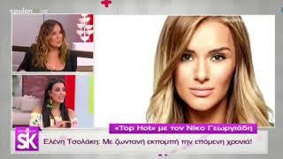 Youweekly.gr: Ελένη Τσολάκη νέα εκπομπή στον Alpha