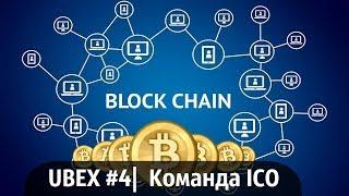ICO UBEX | Команда