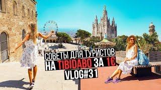 КАК ДОБРАТЬСЯ на ТИБИДАБО за 1€ ? Советы для туристов в Барселоне VLOG#31 #SACVOYAGE