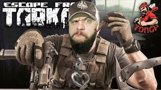 Escape from Tarkov! хочу 10 лямов! фармлю 10 лямов!