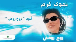 Najwa Karam … Al Wafeyah | نجوى كرم … الوفيه