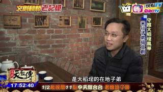 中天新聞台 / 翻轉百年米行  大稻埕子弟賣「米文創」