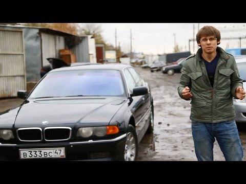 Бумер 15 лет спустя.  BMW 740Li - в этот раз повезло!