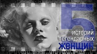 Не родись красивой... Пять историй легендарных женщин. #трагедия,#гибель,#актриса,#голливуд