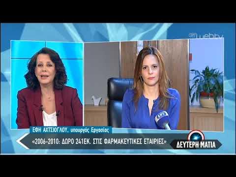 Αχτσιόγλου: Ευθύνες για τις κυβερνήσεις 2006-2010 «δείχνει» η τρύπα των 241 εκ. | 13/03/19 | ΕΡΤ