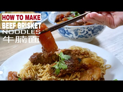 <a href=&quot;/beef-brisket-noodles/&quot; target=&quot;_blank&quot;>How to Make Hong Kong-Style Beef Brisket Noodles (牛腩面)</a>