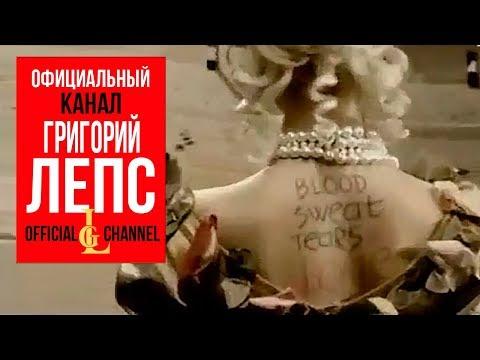 Григорий Лепс - Кровь, пот, слезы, любовь (Official Video 2005)