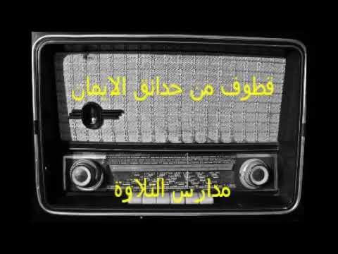اذاعة القران الكريم القاهرة مباشر