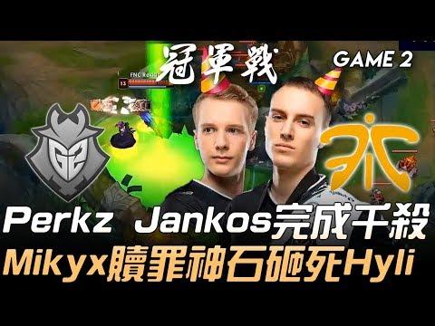 G2 vs FNC Perkz、Jankos完成千殺 Mikyx贖罪神石砸死Hylissang!Game 2