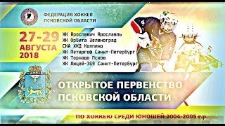 «Орбита» Зеленоград – «Торнадо» Псков 28.08.