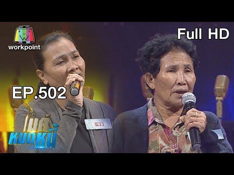 ไมค์หมดหนี้ |  EP0.502 | ป้าทองสุขเหนื่อนแต่ทนเพื่อลูกบุญธรรมที่พิการ | 13 ก.พ. 62 Full HD