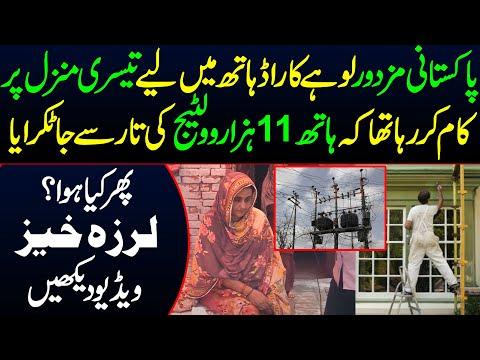 پاکستانی مزدور کا ہاتھ 11ہزار وولٹ کی تار سے ٹکرا گیا | پھر کیا ہوا |خوفناک ویڈیودیکھیں