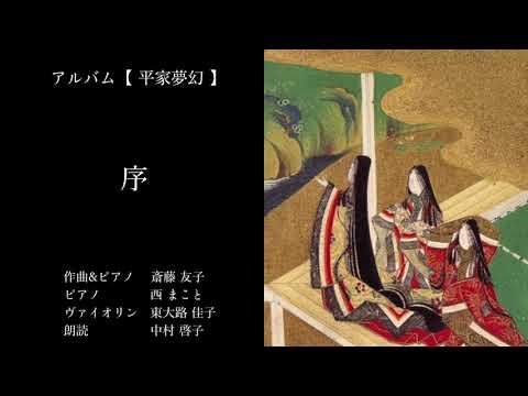 【 ピアノ オリジナル 】アルバム「平家夢幻」より  序 作曲&ピアノ 斎藤友子