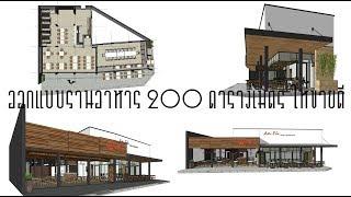 ออกแบบร้านอาหาร 200 ตารางเมตร ให้ขายดี