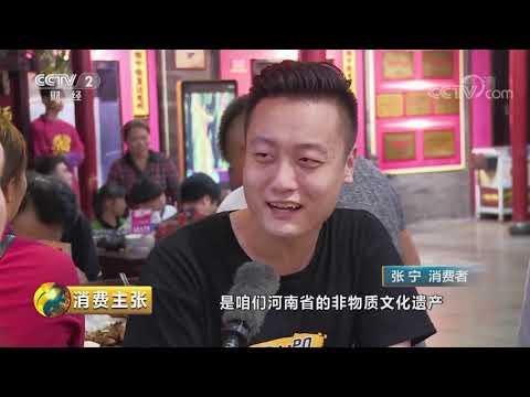 《消费主张》 20191010 同吃庆生面 共祝祖国好(三) CCTV财经