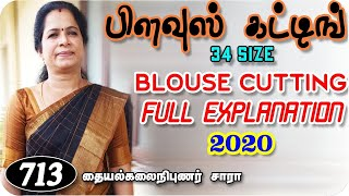 34 Size Blouse Full Explanation Video in Tamil | Blouse cutting and stitching full annotation (Sara)