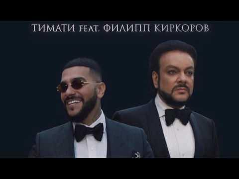 """Последняя весна"""": Тимати и Филипп Киркоров"""