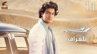 Mohamed Mohsen - Telegraph (Official Lyrics Video) | محمد محسن - تلغراف - كلمات