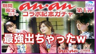 乃木フェス「anan」コラボガチャ40連!最強のカード引きました!