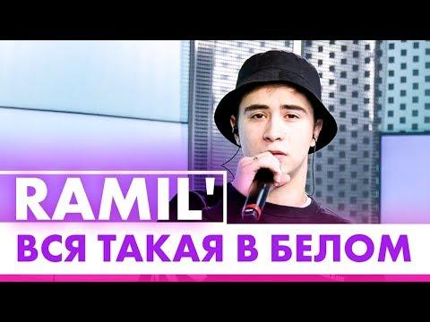 Ramil' - Вся такая в белом (live @ Радио ENERGY)