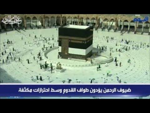 بالفيديو .. ضيوف الرحمن يؤدون طواف القدوم وسط احترازات مكثفة