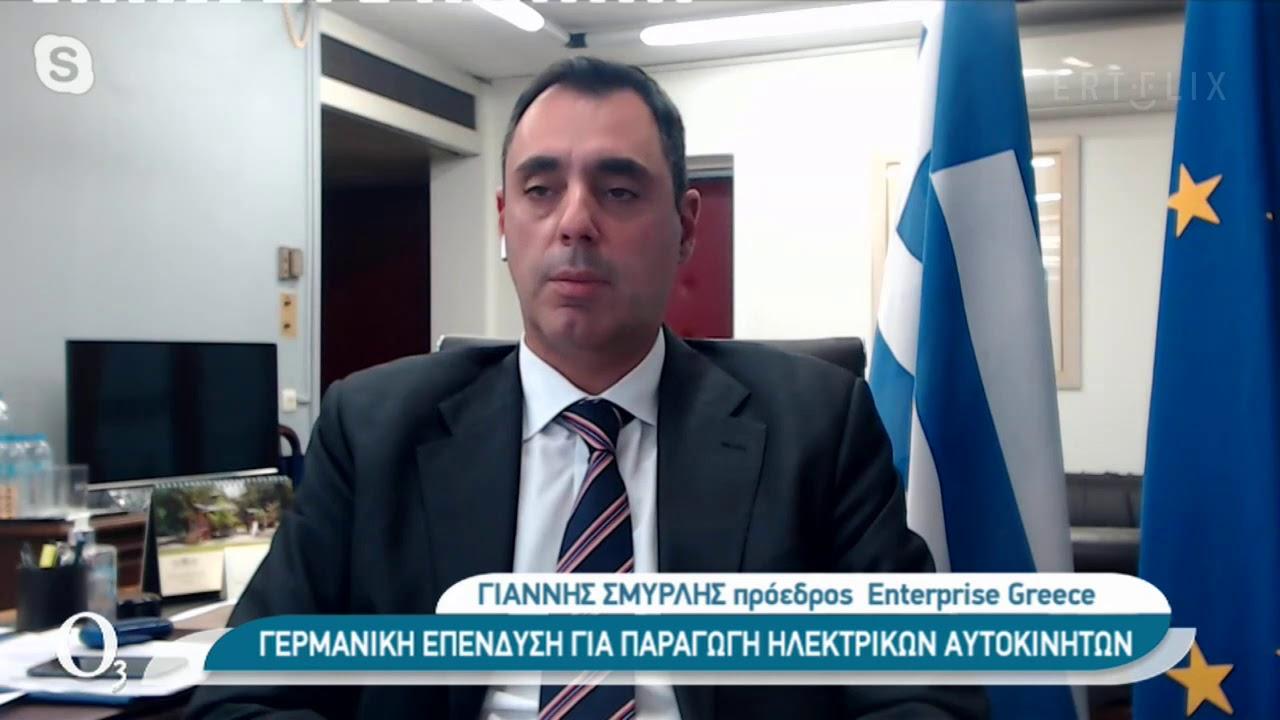 Η Νext e.GO δημιουργεί εργοστάσιο ηλεκτροκίνητων στην Ελλάδα  | 22/12/2020 | ΕΡΤ