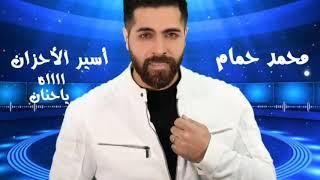 آه يا حنان أسير الأحزان - محمد حمام || Mohamad Hamam - Ah Ya Hanan Assir El Ahzan