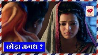 CHANDRA NANDINI || मगध छोड़, दूर चली जाएगी नंदनी ||  Nandini to leave Magdh