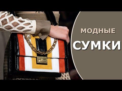 Модные сумки осень-зима 2019/2020 | Какую выбрать сумку, чтобы быть в тренде