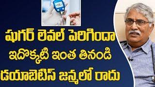 షుగర్ లెవల్ పెరిగిందా ఇది  తినండి డయాబెటీస్ జన్మలో రాదు | Diabetes Control Immediately