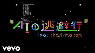 KIRINJI-「AIの逃避行feat.Charisma.com」FullSize