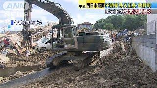 西日本豪雨炎天下の捜索活動続く広島・熊野町18/07/10