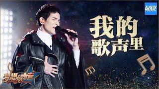 [ CLIP ] 萧敬腾《我的歌声里》《梦想的声音》第12期 20170113 /浙江卫视官方HD/
