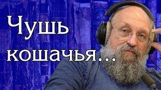 Анатолий Вассерман и др. - Чушь кошачья...
