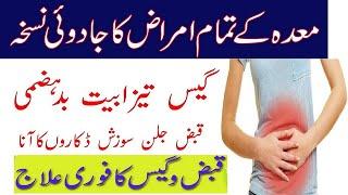 gas or qabz ka ilaj in urdu   Qabz Aur Gas Ka Fori Ilaj   Constipation Treatment In Urdu  