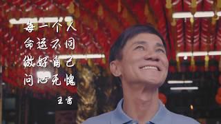 《路边歌王》插曲MV:《一人一款命》