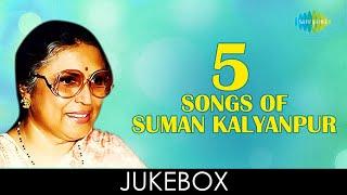 5 Songs of Suman Kalyanpur | Audio Jukebox | Suman