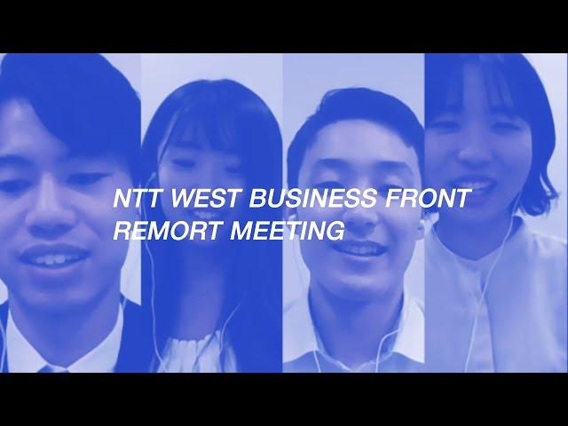 NTT西日本ビジネスフロント 新卒社員座談会①