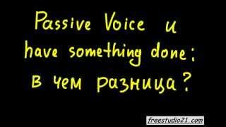 Passive Voice или have something done