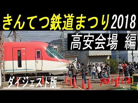 きんてつ鉄道まつり2018 高安会場  Kintetsu Train Festival. Osaka/Japan.