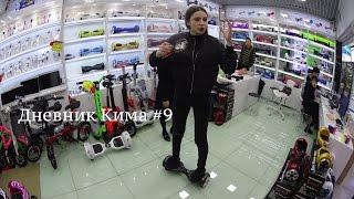 Тест и покупка гироцикл smart balance ,русские в китае,цены на китайскую еду,бизнес с китаем