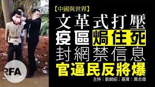 【中國與世界】文革式打壓疫區焗住死 封網趕記者官逼民反將爆