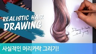 사실적인 머리카락 그리기! (Realistic Hair Drawing!) [Drawing Hands]