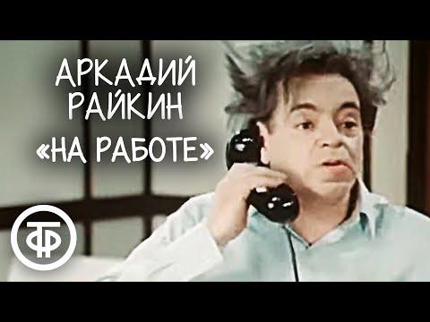 """Сценка """"На работе"""". Аркадий Райкин (1974)"""