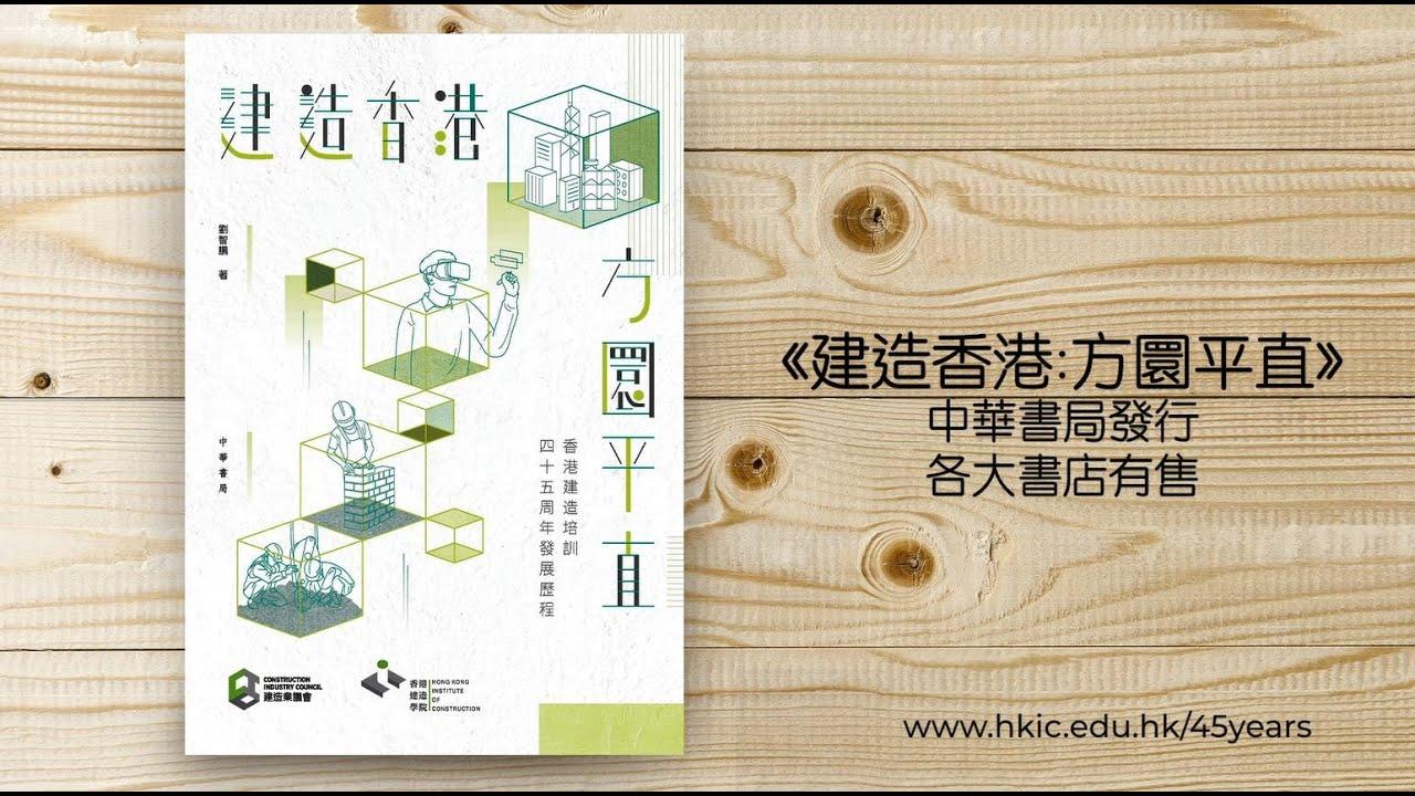 建造香港:方圜平直