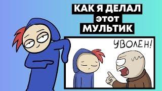 "КАК Я ДЕЛАЛ МУЛЬТИК ""МОИ ПРОФЕССИИ..."" (Speed Animation)"