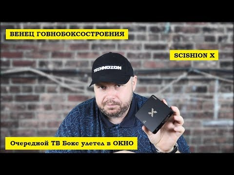 SCISHION X - ВЕНЕЦ ГОВНОБОКСОСТРОЕНИЯ. Очередной ТВ Бокс улетел в ОКНО.