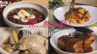 """料理123-烹""""然心動!關於愛的料理:)"""