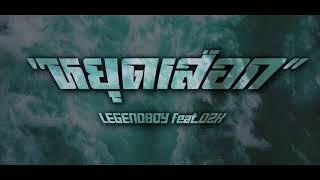 LEGENDBOY - หยุดเสือก feat.OZH (Official Audio)