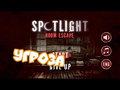 Spotlight room escape - угроза (полное прохождение)